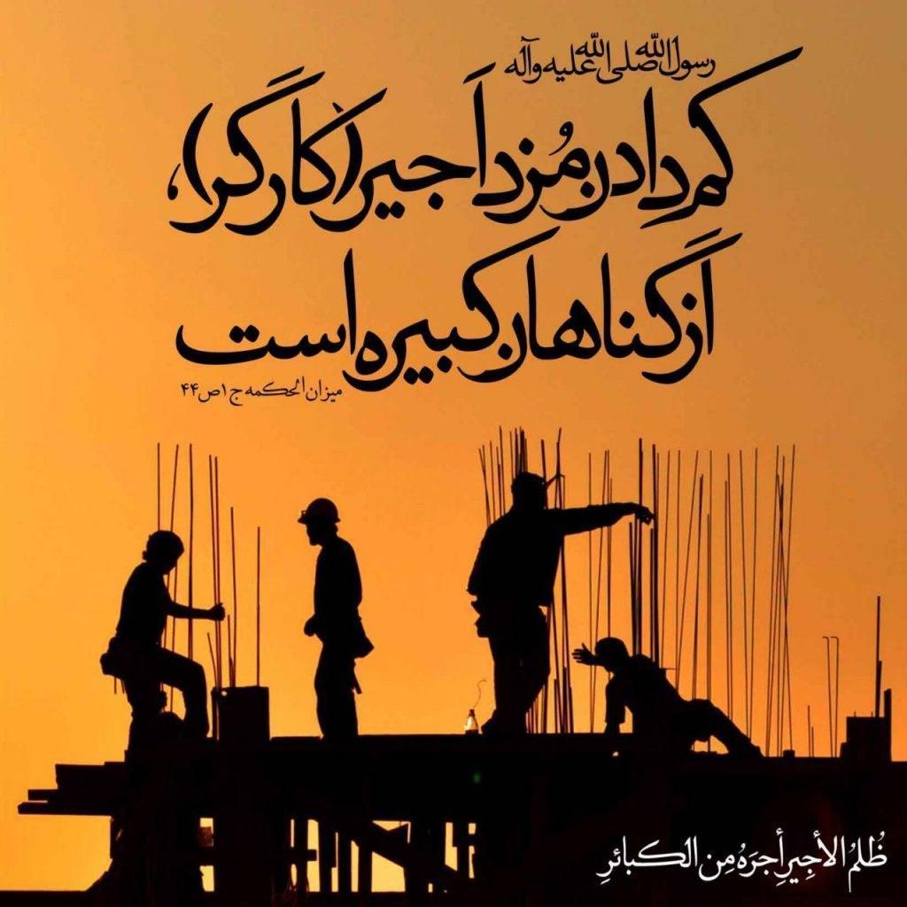 احادیث کوتاه از ائمه (ع) درباره کار و کارگر در ویکی خبرنگاران