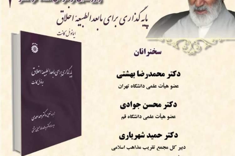 مراسم گرامیداشت مرحوم احمد احمدی برگزار می گردد